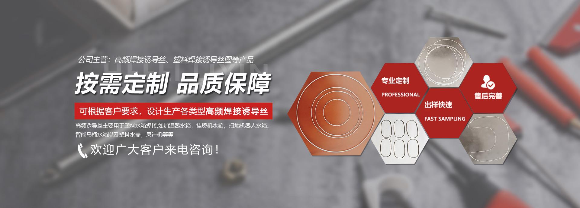 塑料高频焊接诱导丝